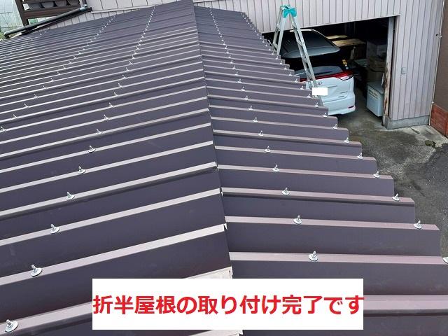 折半屋根の取り付けが完了です