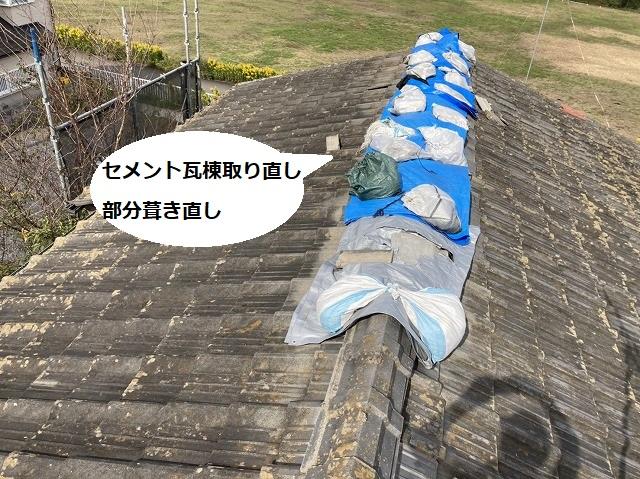 既に廃盤になっているセメント瓦屋根の棟部にブルーシートで掛けられている