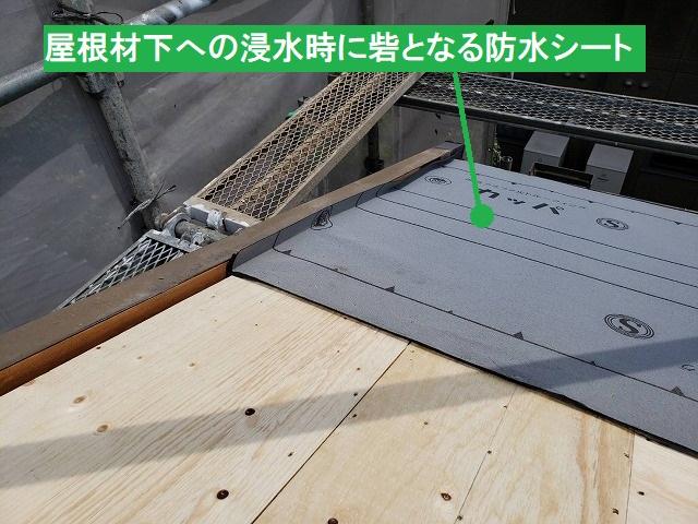 屋根材下への浸水時に砦となる防水シート