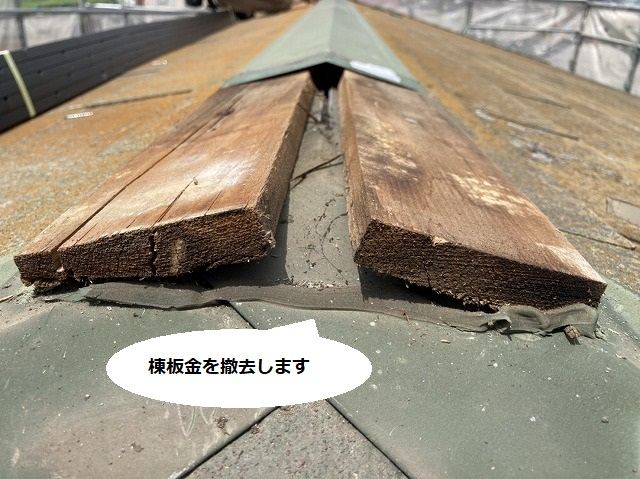 棟板金の下地の貫板の様子