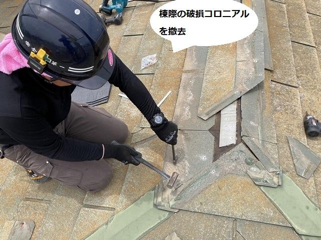 棟際のコロニアルを撤去する職人