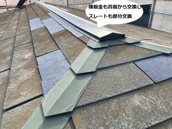 屋根塗装前に交換した棟板金と棟際のスレート屋根材