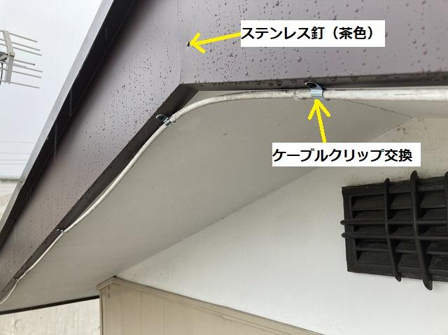新しく施工したガルバリウム鋼板破風板に新しいケーブルクリップを取り付け