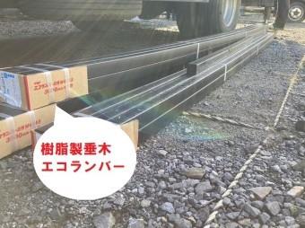 樹脂製垂木のエコランバー