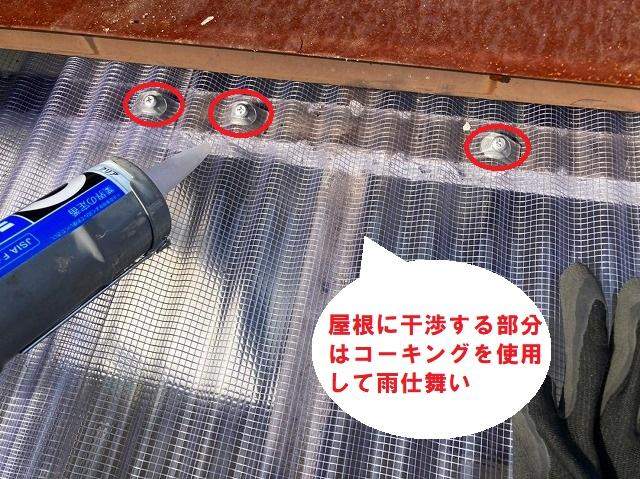 屋根の干渉部はコーキングも使用して雨仕舞い