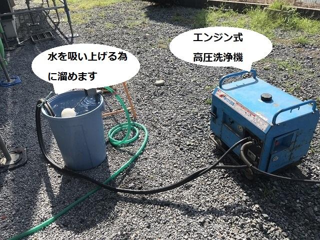 エンジン式高圧洗浄機と水を溜めるためのポリバケツ