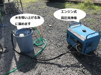 高圧洗浄機と汲みあげるバケツに入った水