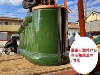 最後に取り付けられる釉薬瓦の7寸丸