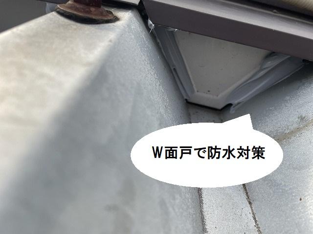 W面戸で更なる防水対策
