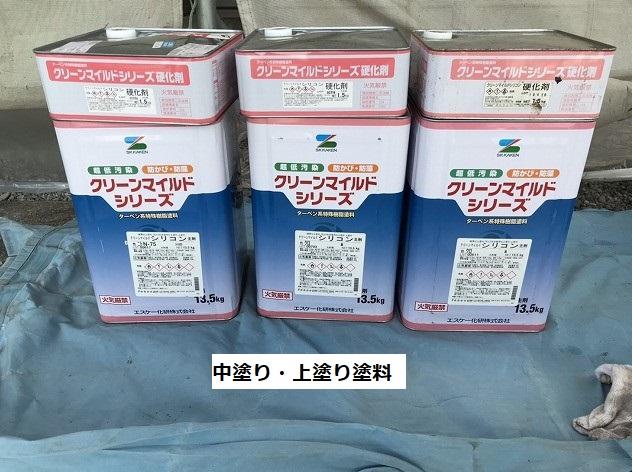 中塗りと上塗りに使用するクリーンマイルドシリコン缶