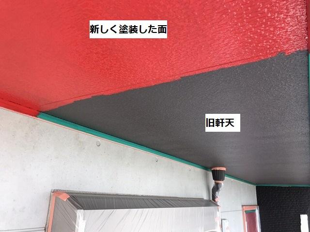 旧軒天と今回赤で塗装した軒天を比較
