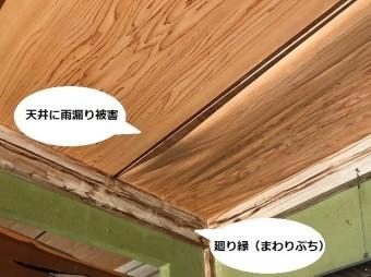 目透かし天井に雨漏りし今にも剥がれ落ちそうな状態