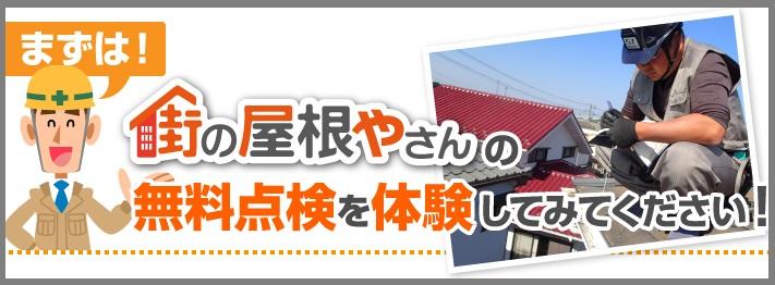 街の屋根やさん水戸店の無料点検を体感してみて下さい