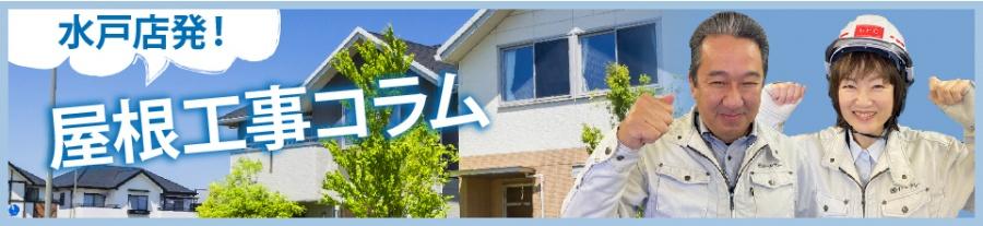 城里町、那珂市、ひたちなか市やその周辺エリアの屋根工事コラム