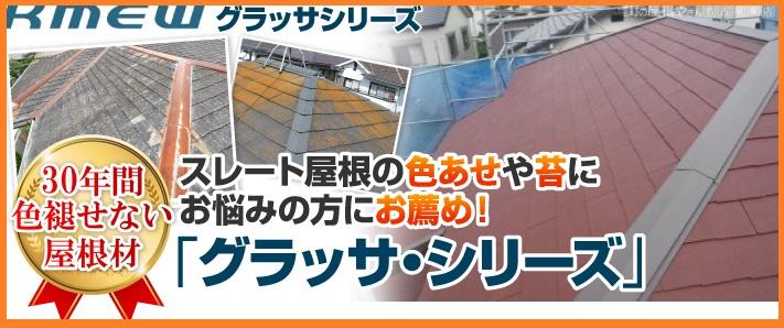 スレート屋根材であるグラッサシリーズ