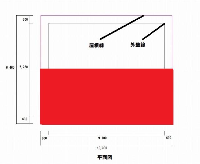 平面図片方の屋根から面積出していく方法