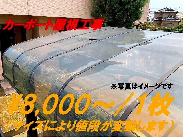 カーポート屋根の修理、修繕は1枚/8,000円からです