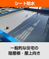 一般住宅の陸屋根や屋上向きなウレタンシート防水