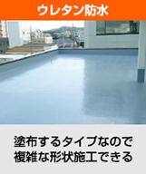 塗布するタイプのウレタン防水