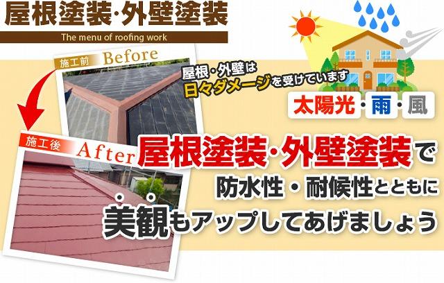 屋根リフォーム屋根渡¥塗装の施工内容