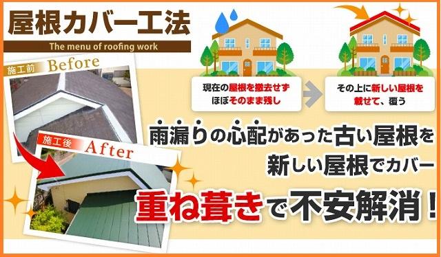 屋根リフォーム屋根カバー工法施工内容