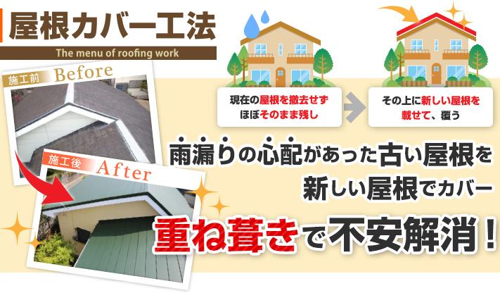 雨漏りは屋根カバー工法で安心です