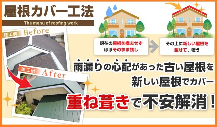 重ね葺きで不安解消、屋根カバー工法工事