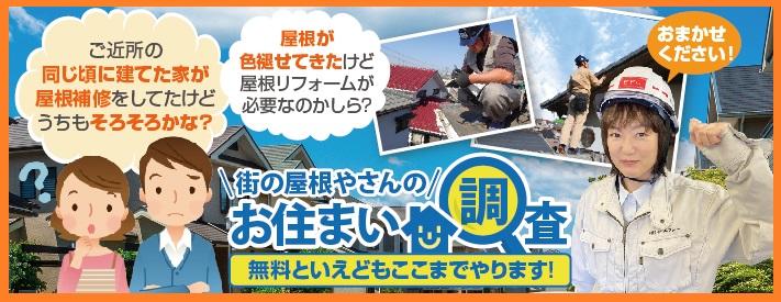 街の屋根やさん水戸店の無料点検
