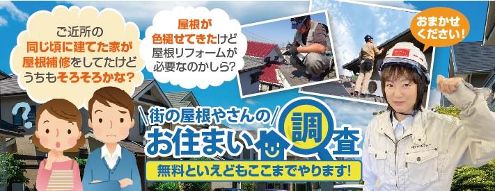 屋根の無料点検は街の屋根やさん水戸店へ