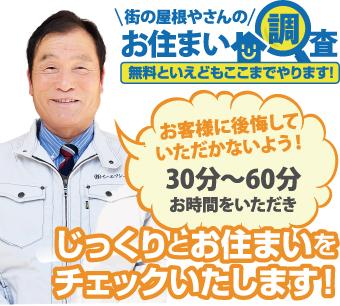 お住いの点検案内をするスタッフ画像のある表示広告