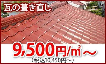 屋根リフォーム葺き直しの費用