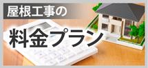 屋根工事の料金プラン