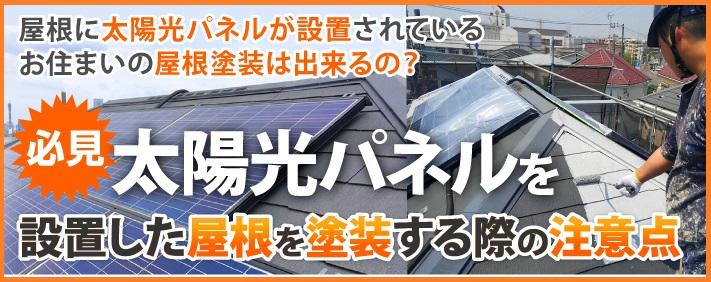太陽光パネルを設置した屋根への塗装の注意点