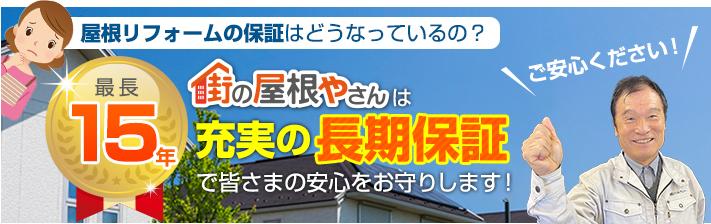 街の屋根やさん水戸店はは安心の瑕疵保険登録事業者です