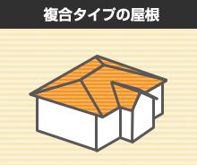 複合屋根のイラスト