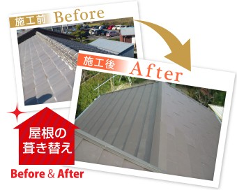 これまでの屋根を解体し、新しい屋根に葺き替えます!